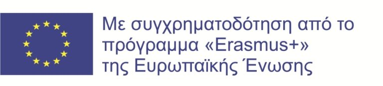logos beneficaires erasmus right EL